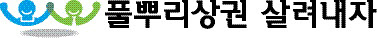 '대표상권 梨大' 꺾인지 오래… 동남아 '빈손 관광객'만 [풀뿌리상권 살려내자]
